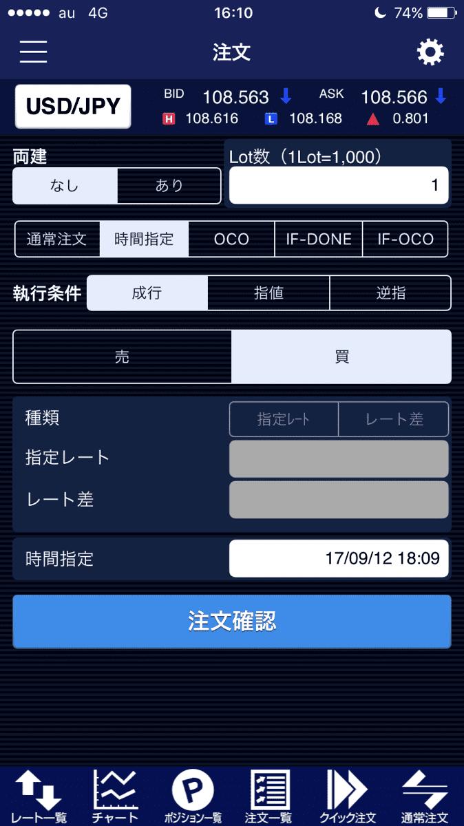ヒロセ通商 時間指定注文画面