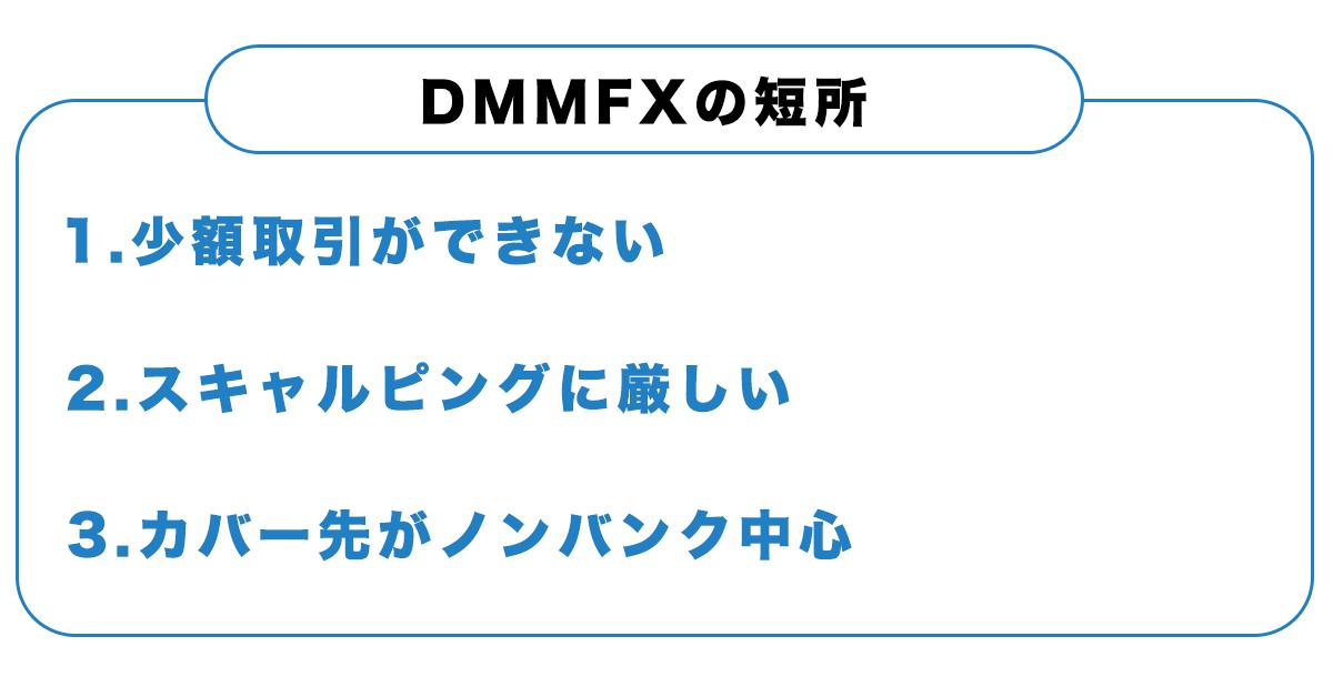 DMMFXの短所