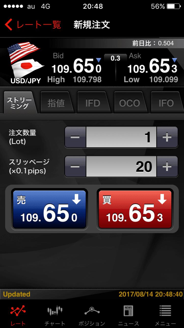 外為ジャパンアプリのストリーミング注文画面