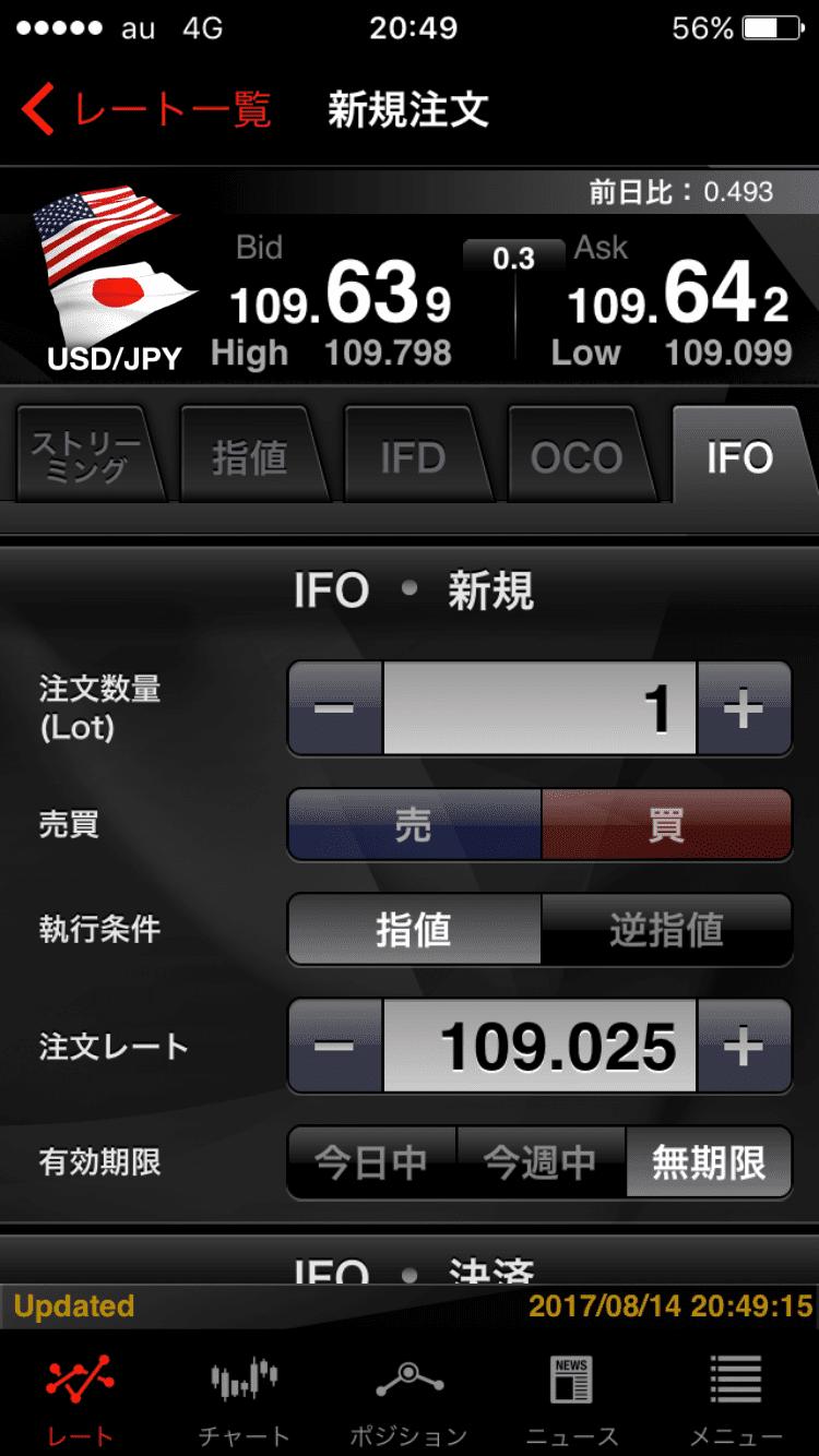 外為ジャパンのIFO注文画面