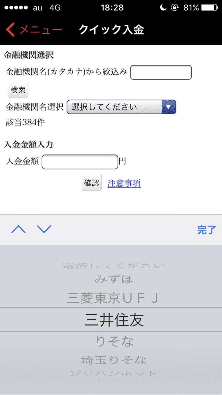 外為ジャパンのクイック入金画面