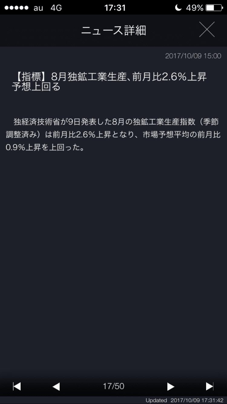 DMMFXスマホアプリのニュース詳細画面