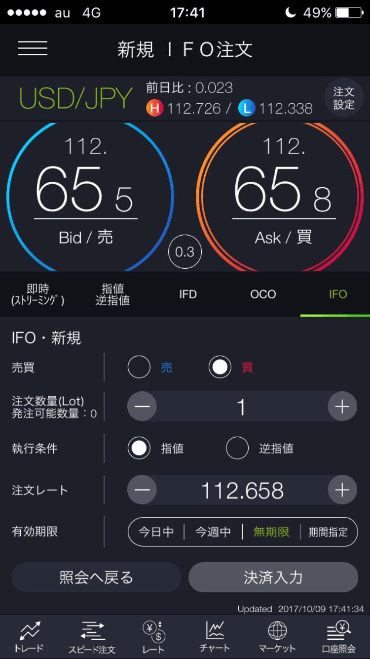 DMMFXスマホアプリのIFO注文画面