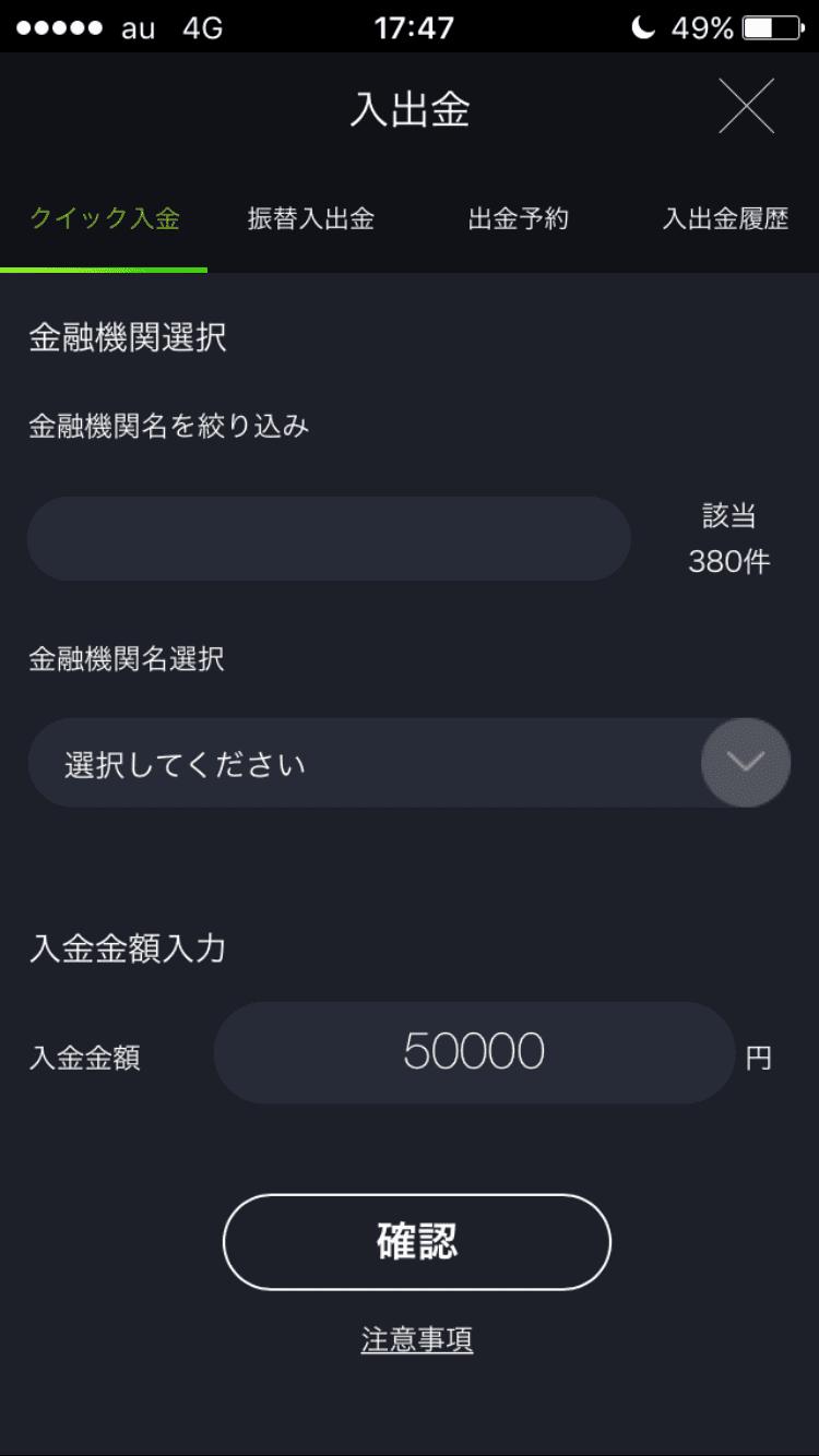 DMMFXスマホアプリのクイック入金画面