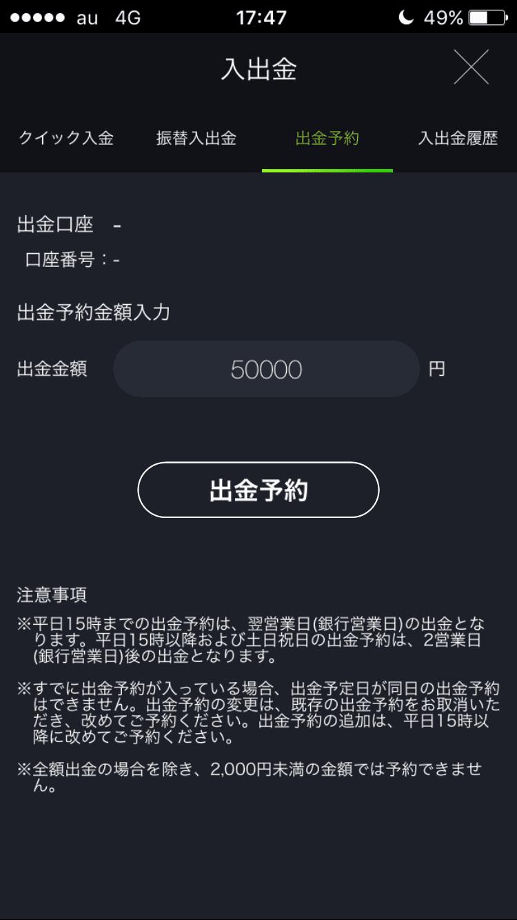 DMMFXスマホアプリの出金予約画面