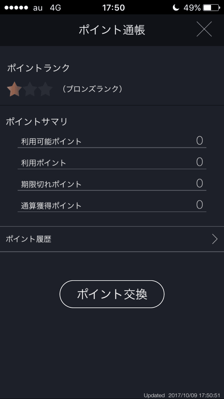 DMMFXスマホアプリのポイント通帳画面