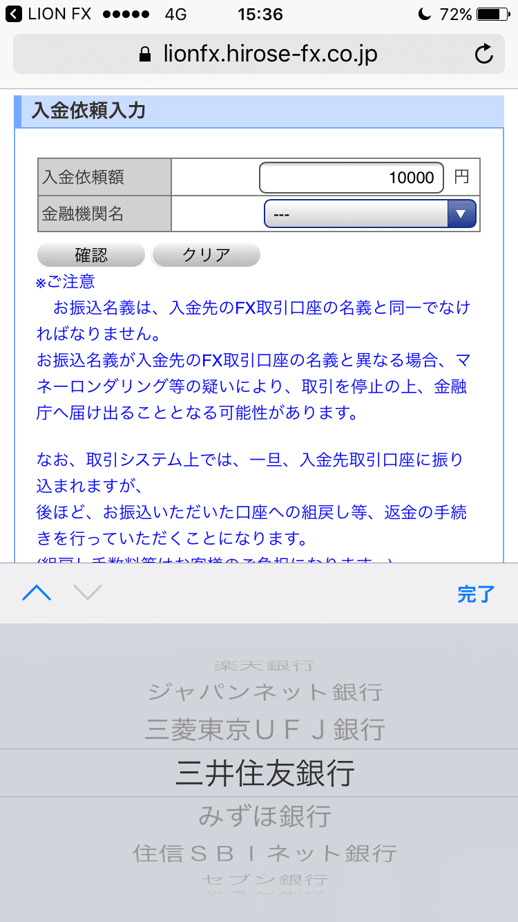 ヒロセ通商の入金依頼画面
