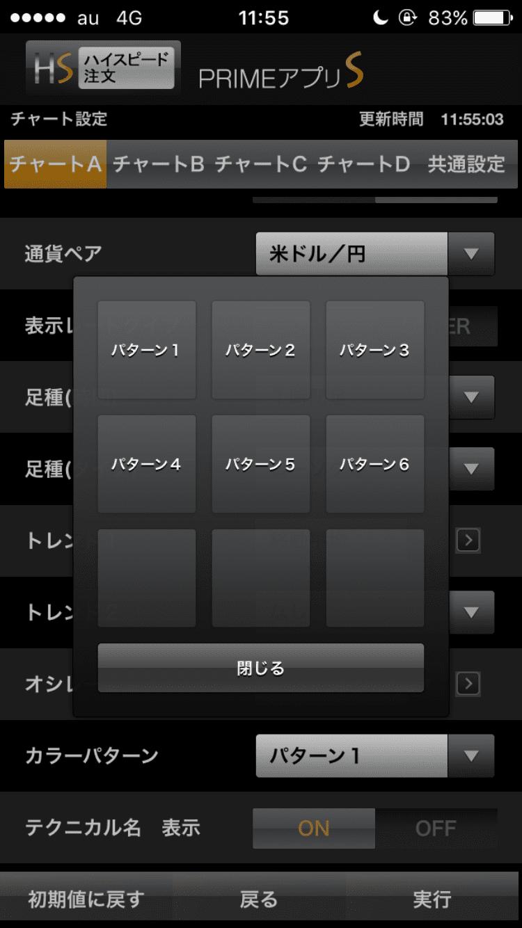 PRIMEアプリSの色のパターン選択画面
