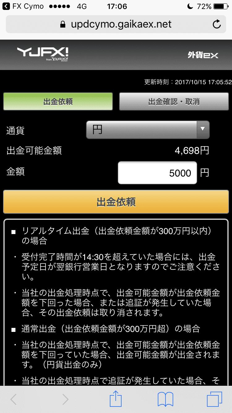 YJFX!の出金依頼画面