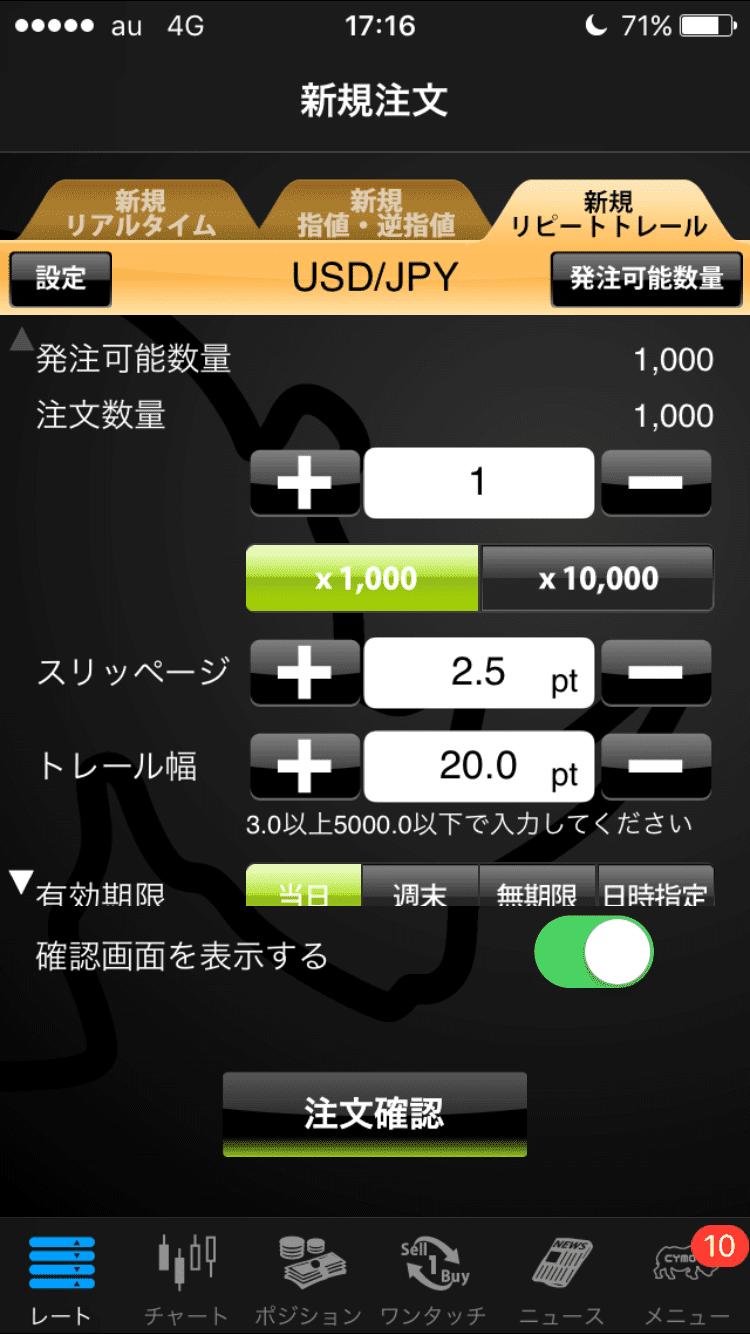 YJFX!のリピートトレール注文画面