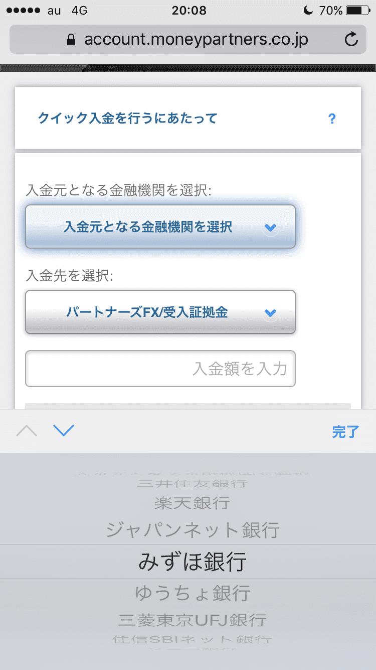 マネーパートナーズのクイック入金画面