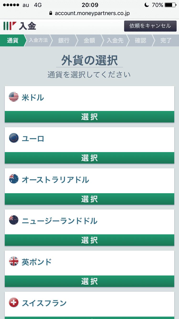 マネーパートナーズの外貨入金画面