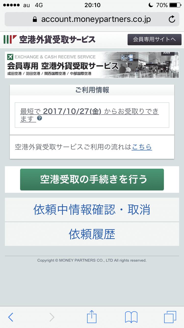 マネーパートナーズの空港受取手続き画面