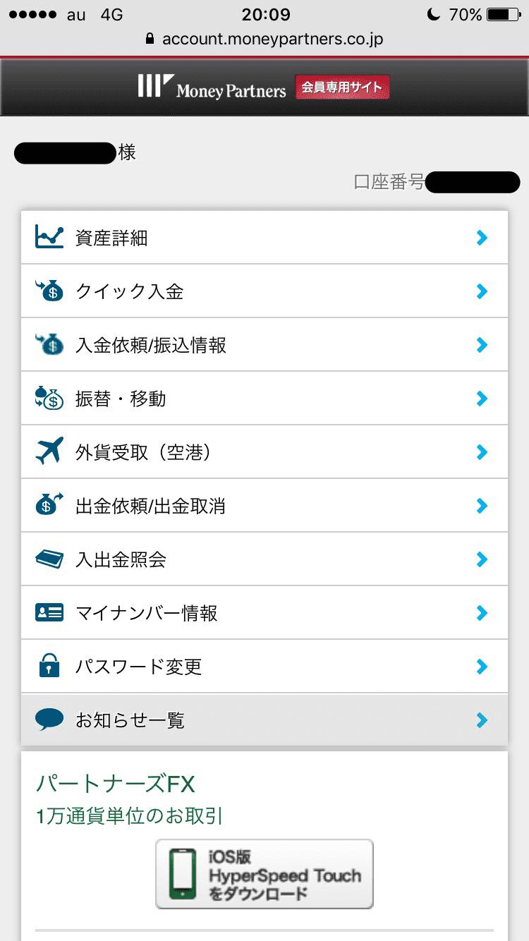 マネーパートナーズの会員専用サイト