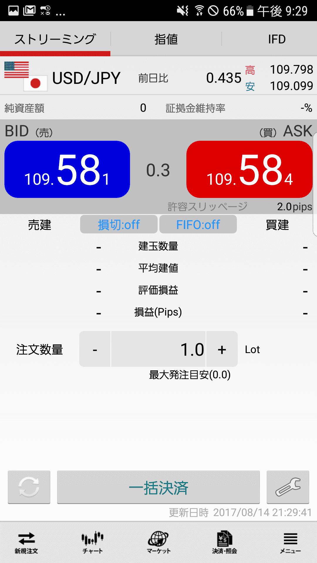 外為ジャパンアプリのAndroidストリーミング画面