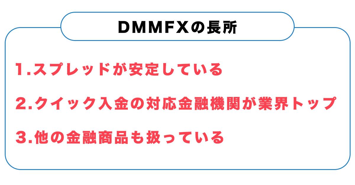 DMMFXの長所