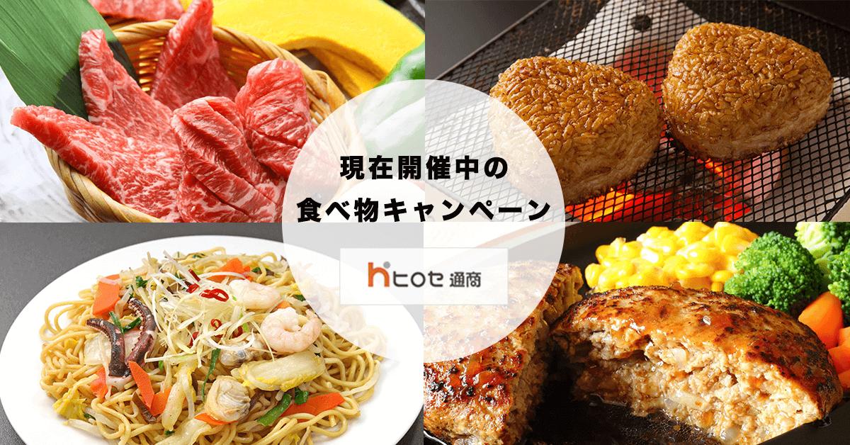 ヒロセ通商食べ物キャンペーン