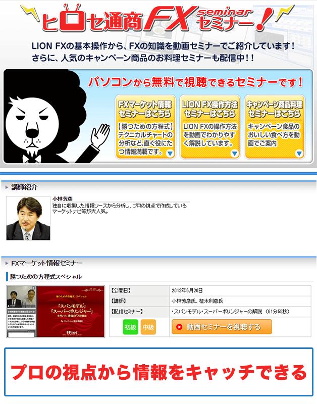情報力/ニュースランキング第1位ヒロセ通商