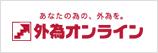 外為オンラインのロゴ