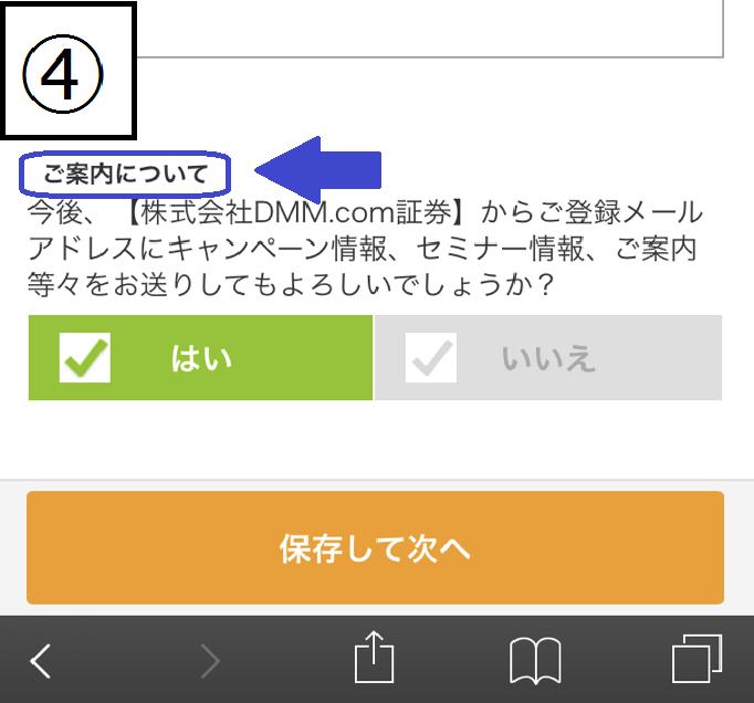 DMMFX口座開設フローSP12.4