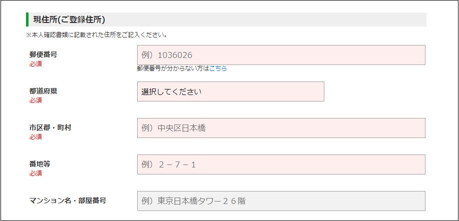 DMMFX口座開設フロー4.5