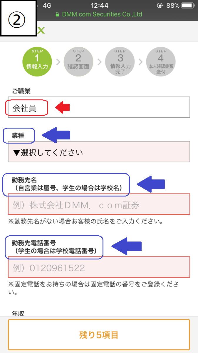 DMMFX口座開設フローSP9
