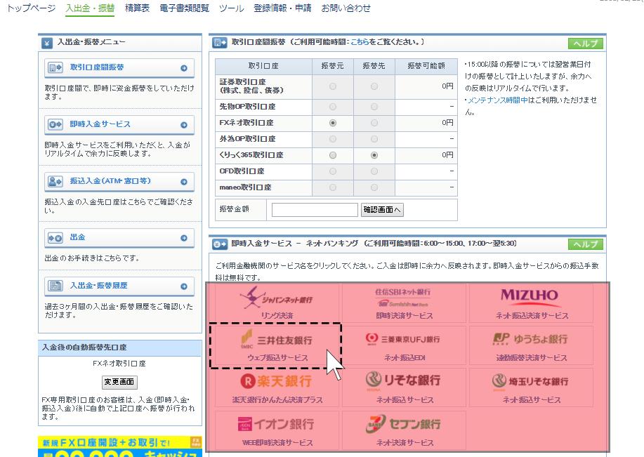 GMOクリック証券 入金画面PC1