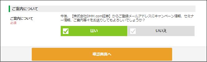 DMMFX口座開設フロー7