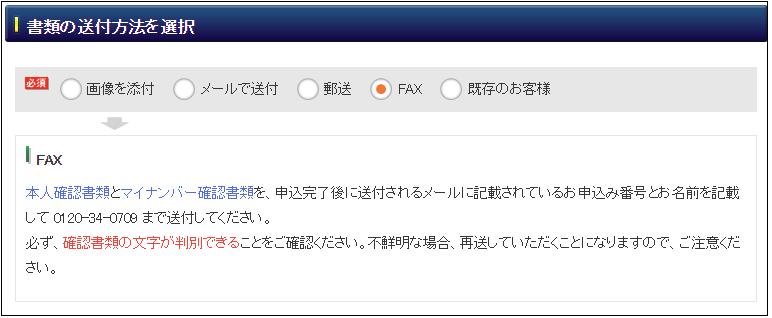 ヒロセ通商口座開設手順12