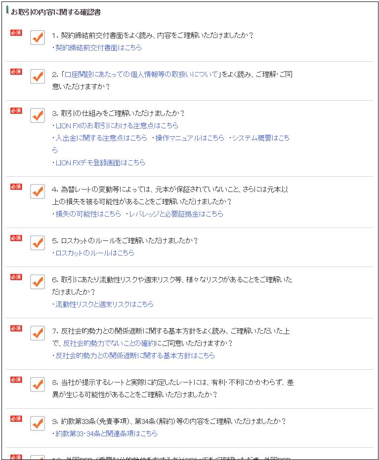 ヒロセ通商口座開設手順3