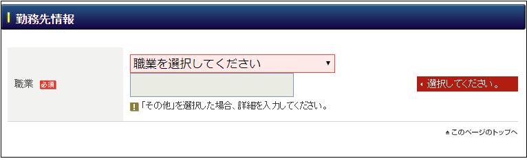 ヒロセ通商口座開設手順6