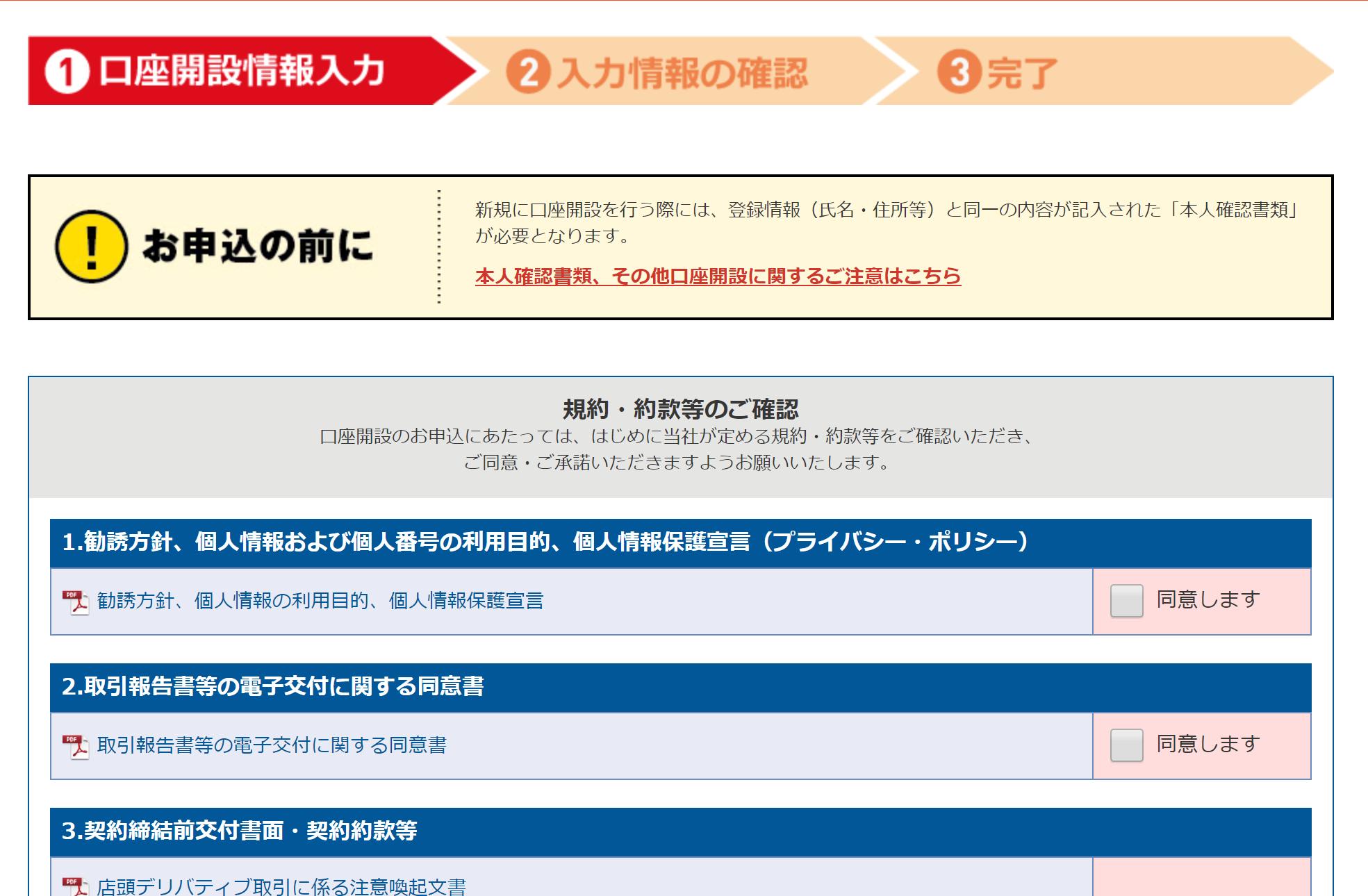 インヴァスト証券口座開設手順PC2