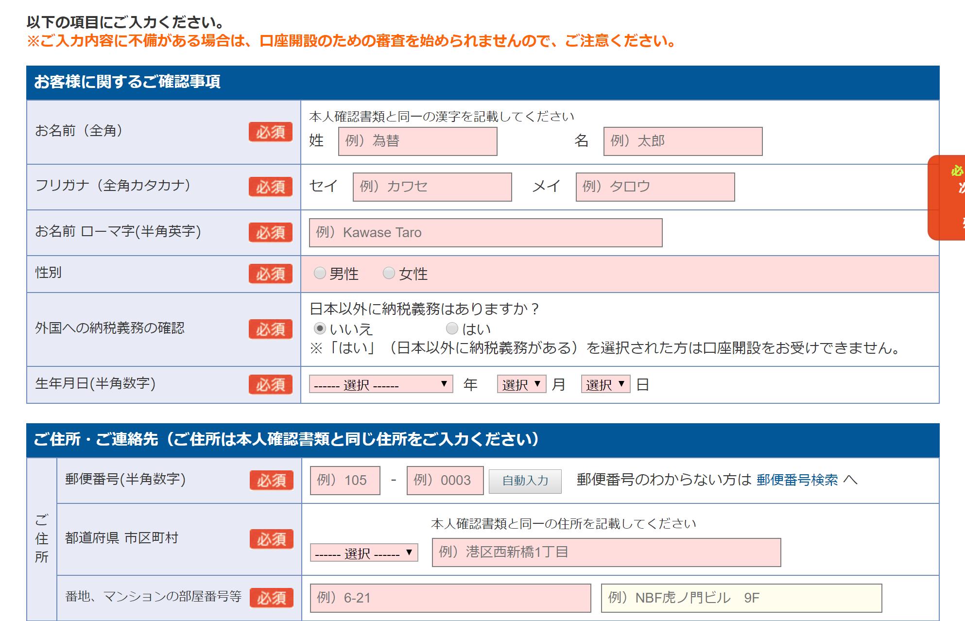 インヴァスト証券口座開設手順PC3-1