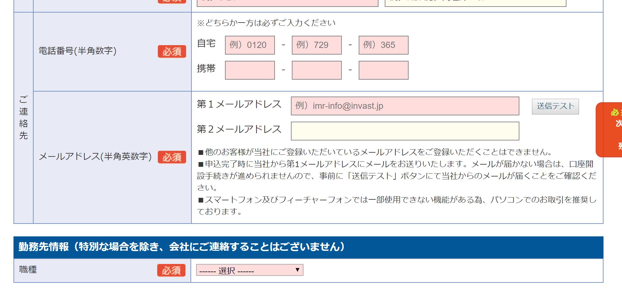 インヴァスト証券口座開設手順PC3-2
