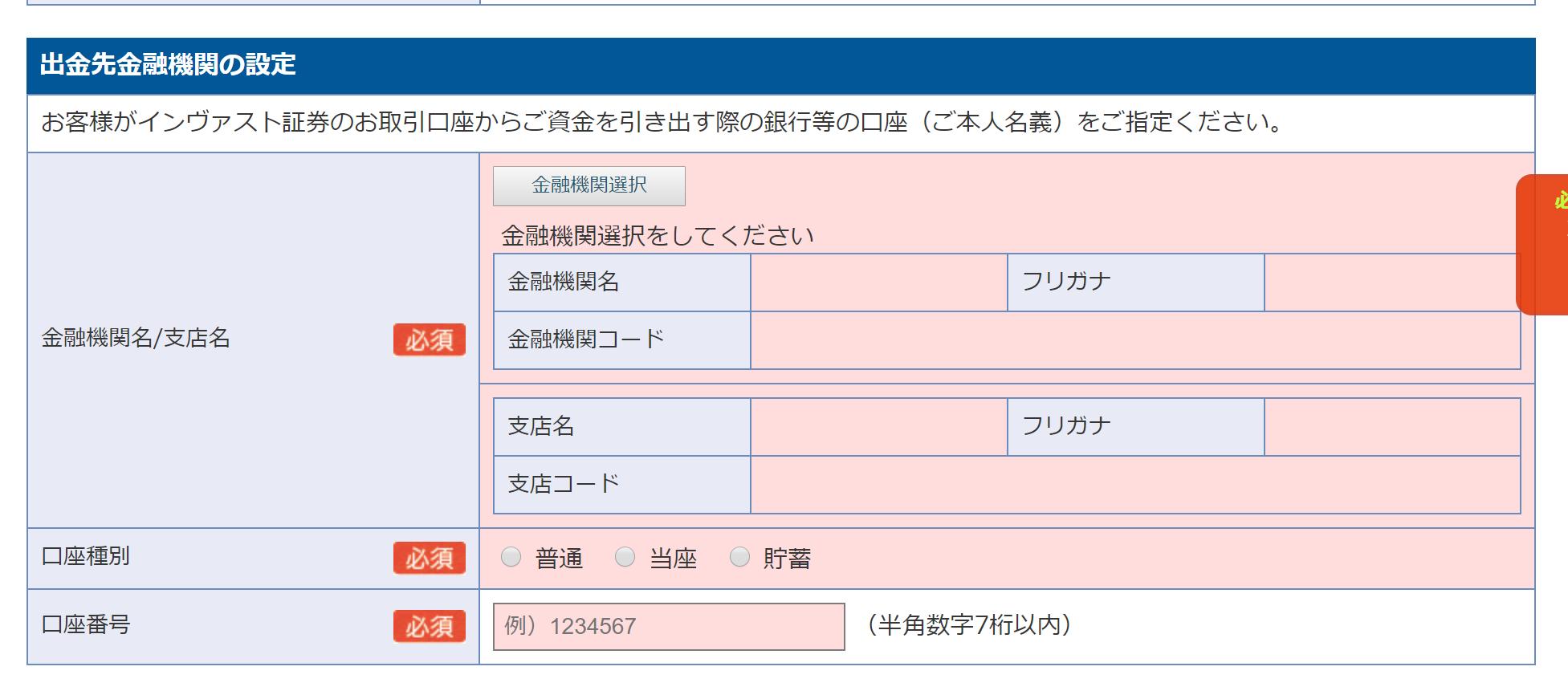 インヴァスト証券口座開設手順PC4