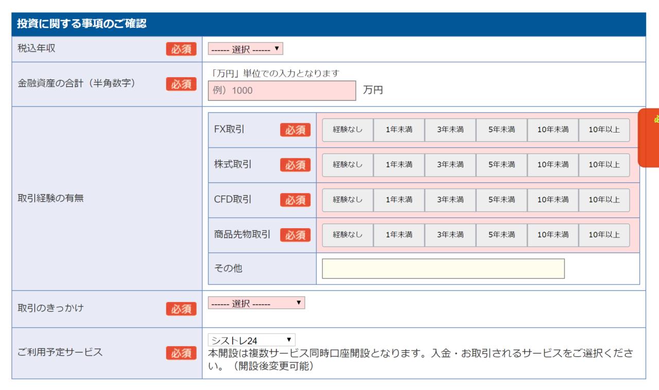 インヴァスト証券口座開設手順PC5