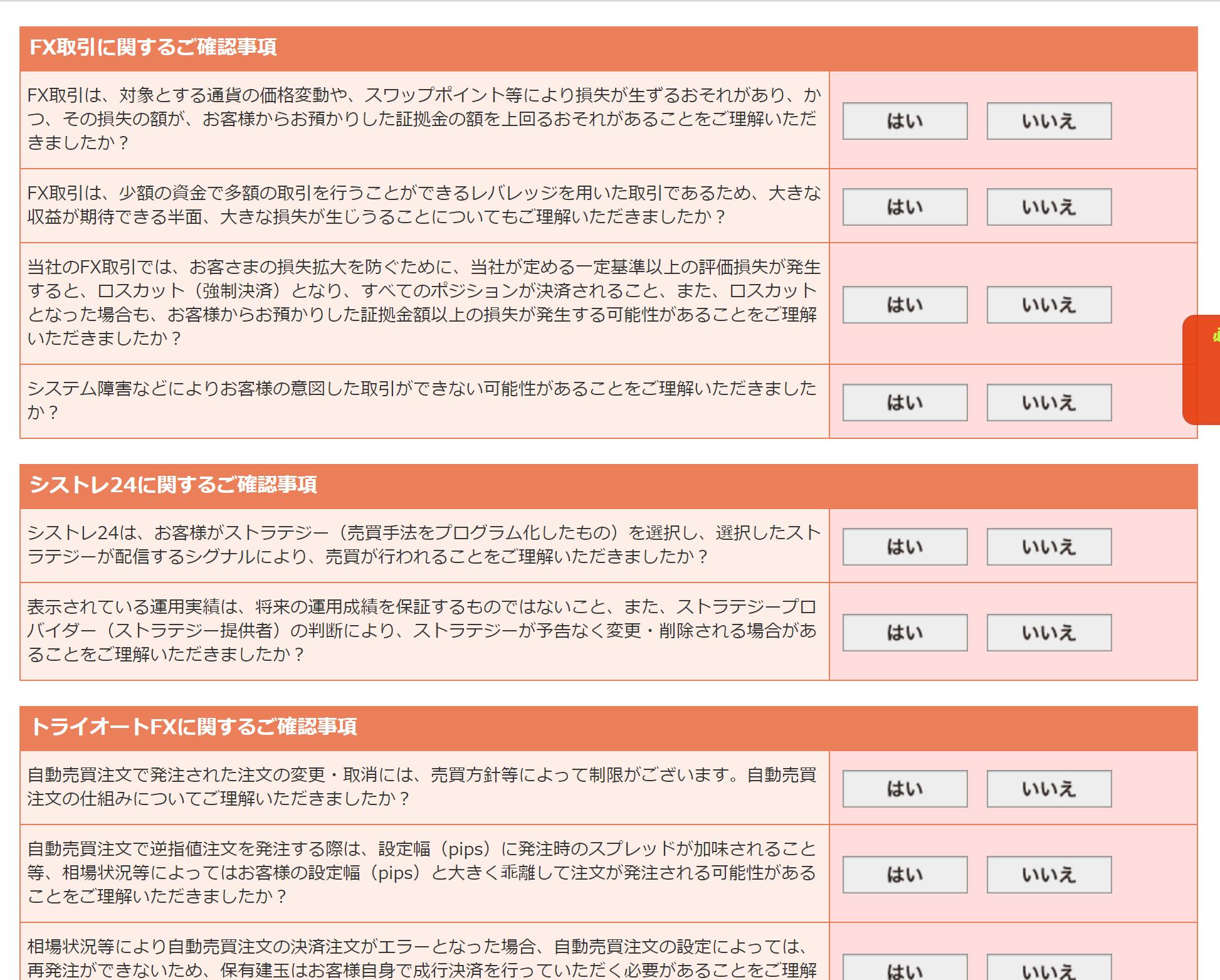 インヴァスト証券口座開設手順PC6-1