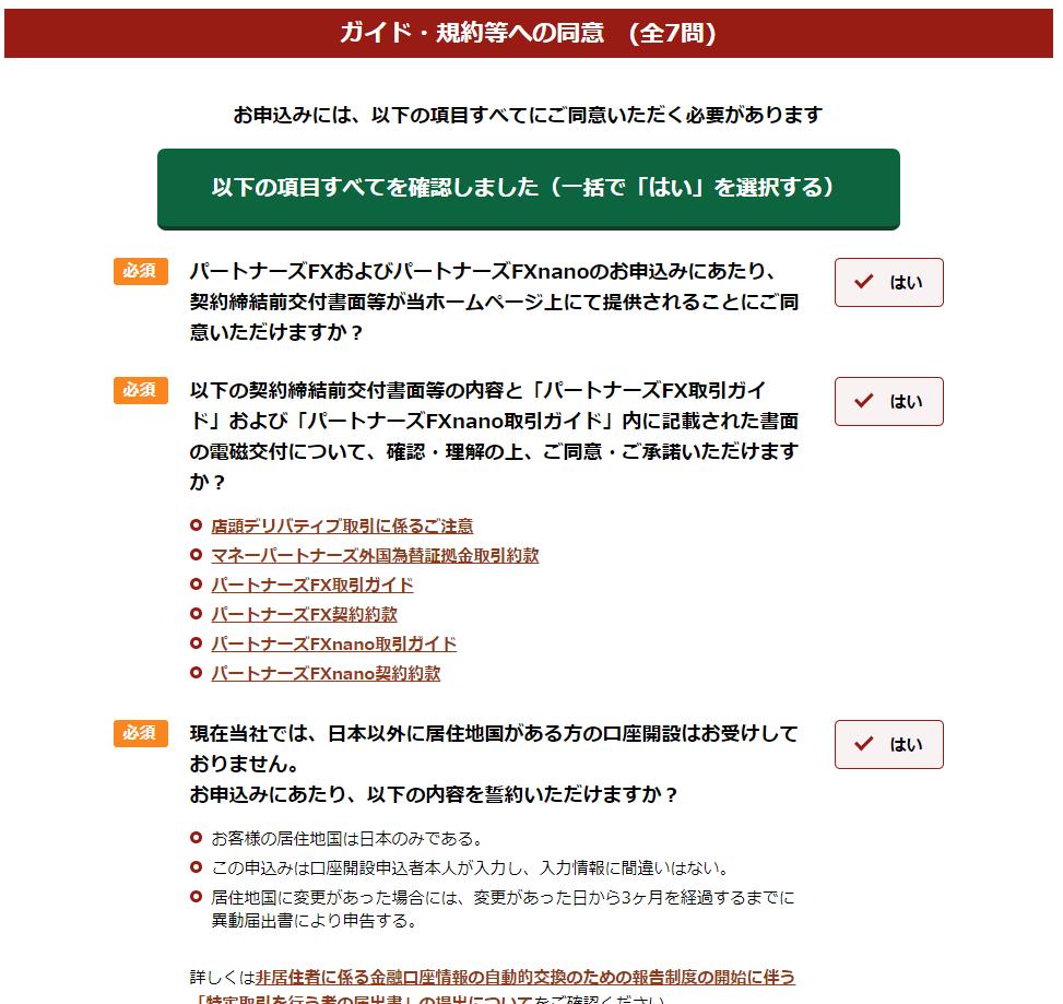 マネーパートナーズ口座開設手順PC3