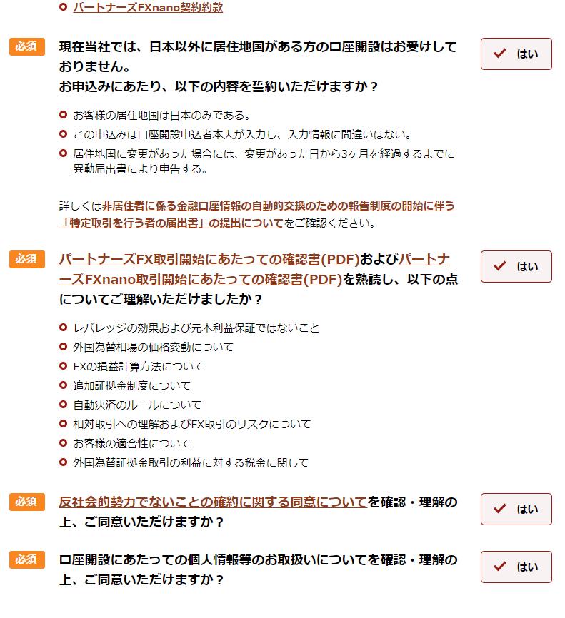 マネーパートナーズ口座開設手順PC3-2