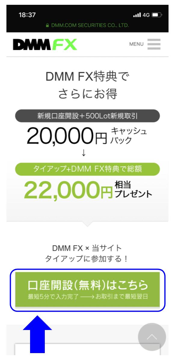 DMMFX口座開設フローSP1