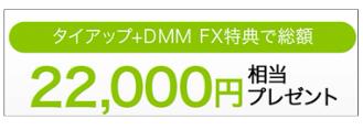 DMMFXキャンペーン