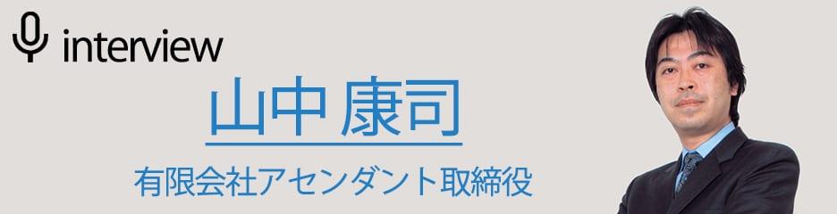 インタビューバナー山中康司さん
