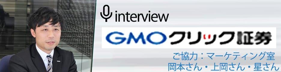 GMOクリック証券さんインタビューバナー