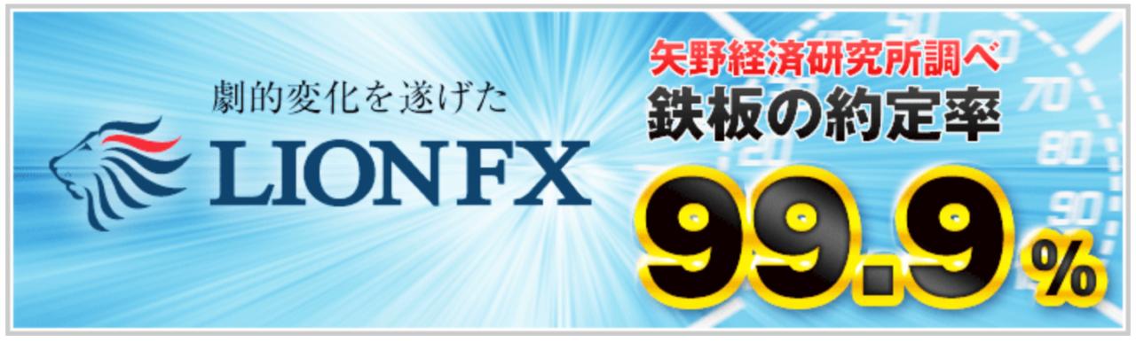 LION FX鉄板の約定率99.9%