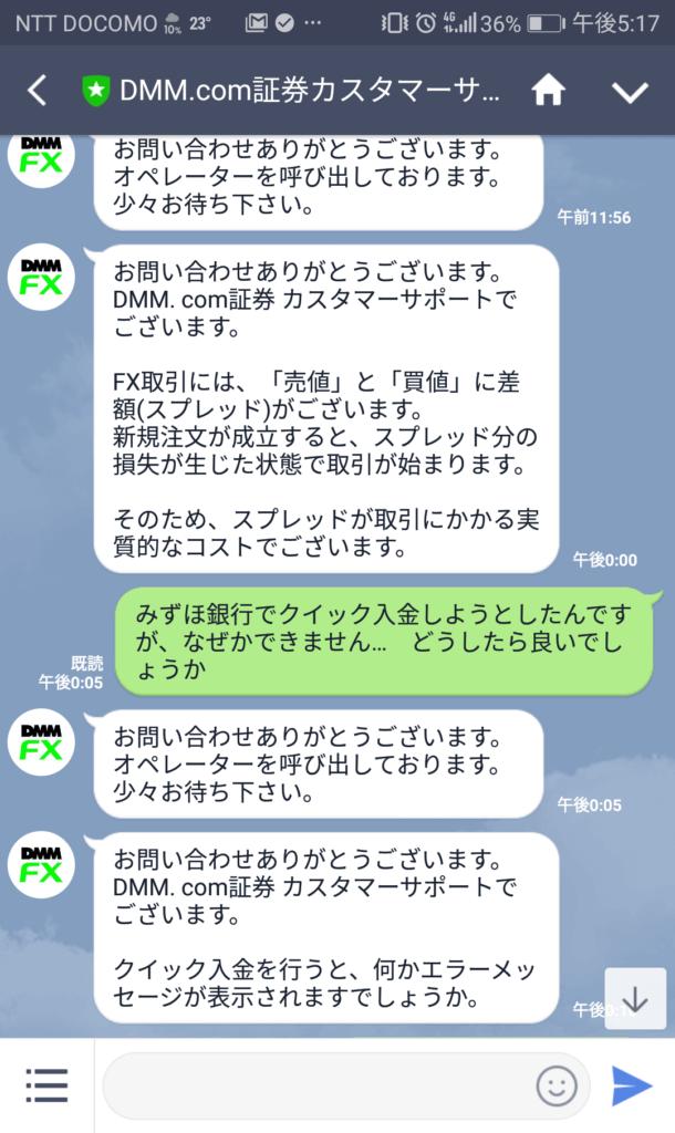 DMMFX・LINE問い合わせPC1