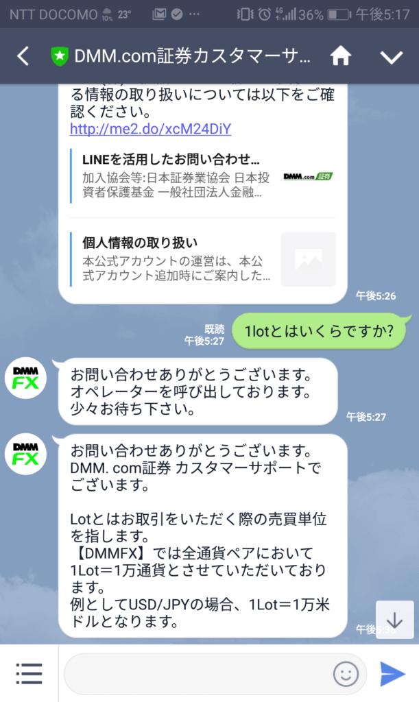 DMMFX・LINE問い合わせPC2