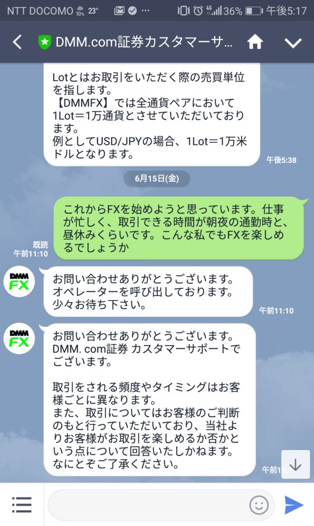 DMMFX・LINE問い合わせPC3