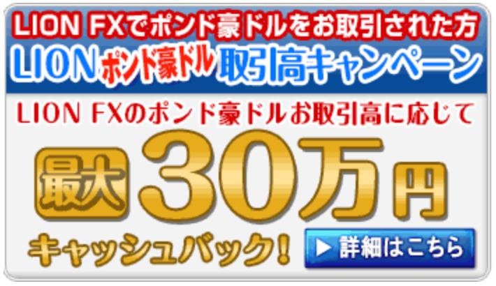 ヒロセ通商キャッシュバックキャンペーンポンド豪ドル