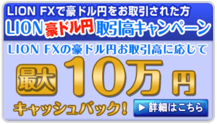 ヒロセ通商キャッシュバックキャンペーン豪ドル円