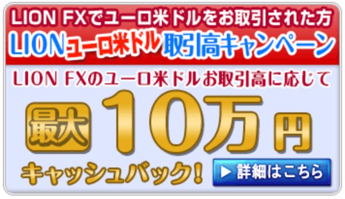 ヒロセ通商キャッシュバックキャンペーンユーロ米ドル